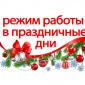График работы персонала РКВД в праздничные и выходные дни с 31.12.2020 по 10.01.2021
